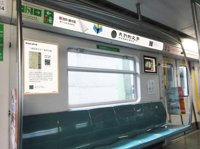 Working with subway operator Beijing MTR, the library launched the new M Subway Library in January