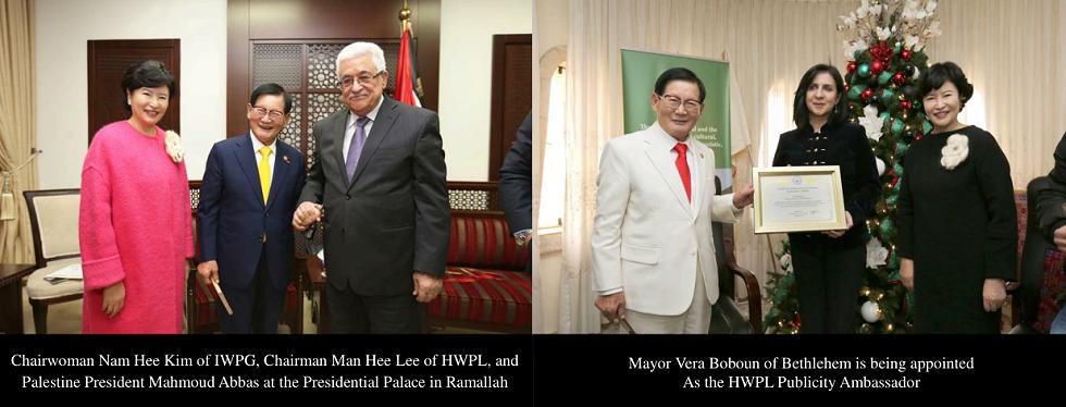 HWPL in Palestine